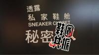 """鞋圈共振DAY2:透露全国最强""""私家鞋仓""""入场资格的独家秘密"""