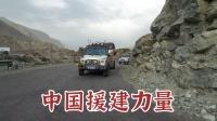 上千公里的喀喇昆仑公路,是中巴友谊的见证