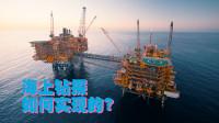 面对一望无际的海水,海上钻探是如何实现的?动画演示全程