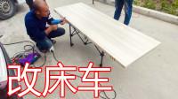 江苏小伙一个人穷游中国,床太大老婆在家不放心,赶紧改成小床了