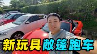 陈大白:我膨胀了!搞了一台超级跑车,小姐姐见了流口水!