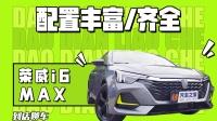 配置丰富/齐全 荣威i6 MAX配置解析