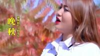 美女演唱《晚秋》,伤感好听!