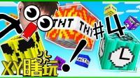 【XY瞎玩】超级TNT#4 有一个千万别开