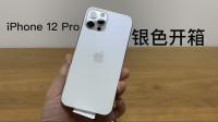 iPhone 12 Pro银色开箱:这银白色真的很漂亮!