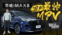 5米车长 配置够奢 荣威iMAX8堪称国产MPV新标杆?