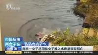 视频|南京一女子将同伴女子推入水库后双双溺亡