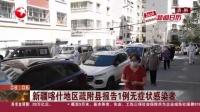 视频|新疆喀什地区疏附县报告1例无症状感染者
