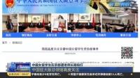 视频|中国女留学生在京都遭老师长期殴打: 中国驻大阪总领馆高度关注