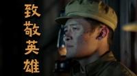 战火熔炉: 致敬抗美援朝,付辛博转型冲锋陷阵!【热剧快看】