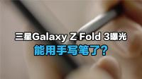 三星Galaxy Z Fold 3曝光:能用手写笔了