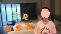 入梦vlog:第一次入住三亚海景房,打开窗户下面就是大海