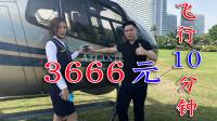 花3666坐直升机,美女飞行员带我飞10分钟,感觉开着拖拉机上天了