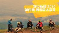 骑行纪录片《穿行新疆2020》04 徒步篇,喀拉峻大草原到塔里木草原 | 天蓝骑行记第四季