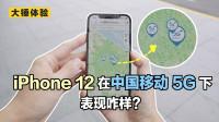 【大锤体验】iPhone 12 在中国移动 5G 下表现咋样?