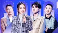B组歌手集结开唱 邓紫棋王源盲选搭档