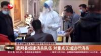 视频|国家卫健委派工作组赴喀什指导疫情防控