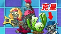 植物大战僵尸2国际版:巨人都不怕,但是芹菜怕他!