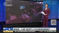 视频|新加坡: 大量飞机停飞 A380变身地面餐厅