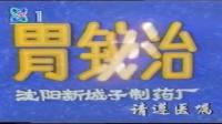 【启慧广告社】1992年同联胃铋冶(复方铝酸铋片)广告