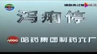 【转载】泻立停2001年赵本山广告