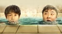 《沐浴之王》定档12月11日 彭昱畅、乔杉欢脱出演