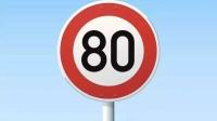 高速公路限速80有没有必要?交警:其实很有意义,很人性化了!