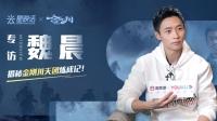 星映话-专访魏晨:揭秘金刚川天团炼成记!
