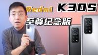 「科技美学直播」Redmi K30S 至尊纪念版开箱体验