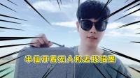 刘半仙解说vlog28:半仙开着无人机跑到暗墨家