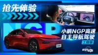 老司机试车:抢先体验小鹏NGP高速自主导航驾驶(工程版)
