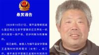 河南镇平一女子被发现死于机井内!警方:初判为刑案 悬赏缉凶!