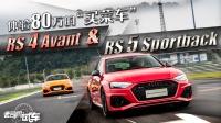 老司机试车:浙赛体验大男孩的终极玩具 奥迪RS 4&RS 5