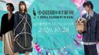 SS21中国国际时装周春夏系列10.28大秀