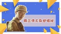 剧集:雨三湾身世大揭秘:根正苗红的部队儿女!