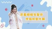 """剧集:恶毒姐姐生是非!""""锦氏烤串""""机智化解"""