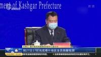 视频|新疆喀什: 基本排除疫情扩散的可能性