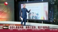 视频|中国青年报: 张伯礼最新判断--病毒已变异, 有2个新特点!