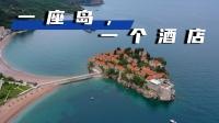 巴尔干半岛73集:土豪酒店到底有多夸张?一座岛一个酒店