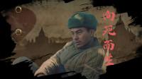 用《向死而生》打开《战火熔炉》 致敬所有革命英雄