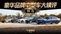 年度巨制!6款豪华品牌中型车大横评(预告篇)