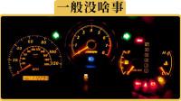 """年检后车子故障灯亮了,是被""""暴力检车""""弄坏了吗?"""