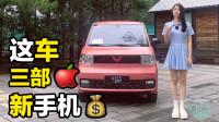 初晓敏:三部苹果新手机的钱就能买到五菱宏光MINI EV 值得买吗?