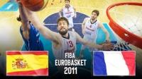 2011男篮欧锦赛决赛 西班牙 v 法国