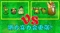 pvz:西游三兄弟和天庭三大将,谁的实力更强?