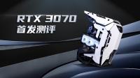 RTX 3070首发测评,上代卡皇被打粉碎性骨折?