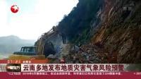 视频|云南多地发布地质灾害气象风险预警
