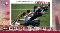 视频|人民日报客户端: 中考体育分值提升到100分, 云南开始听证