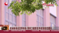 视频|诺如病毒高发季来临 国家卫健委发布校园防控提示