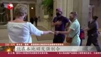 视频|美国: 福奇支持全美实施口罩强制令
